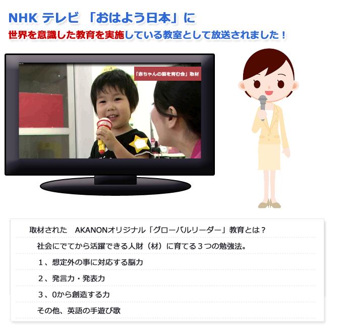 NHK テレビ おはよう日本に世界を意識した教育を実施している教室として放送されました!取材された AKANONオリジナル「グローバルリーダー」教育とは?社会にでてから活躍できる人財(材)に育てる3つの勉強法。1、想定外の事に対応する脳力2、発言力・発表力3、0から創造する力その他、英語の手遊び歌