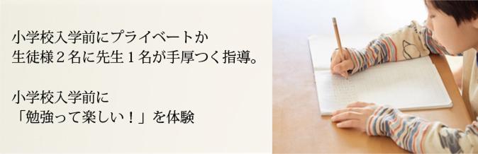 syougakkou_header.jpg