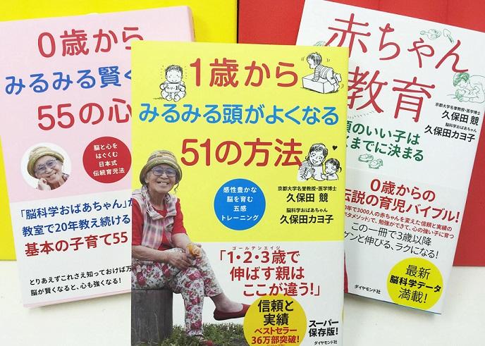 カヨ子先生著書